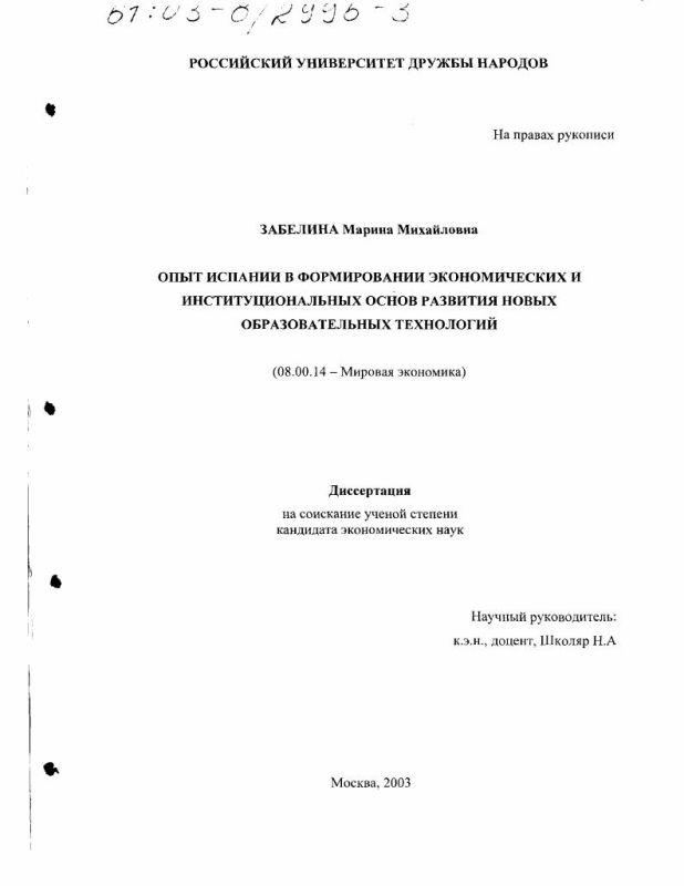 Титульный лист Опыт Испании в формировании экономических и институциональных основ развития новых образовательных технологий