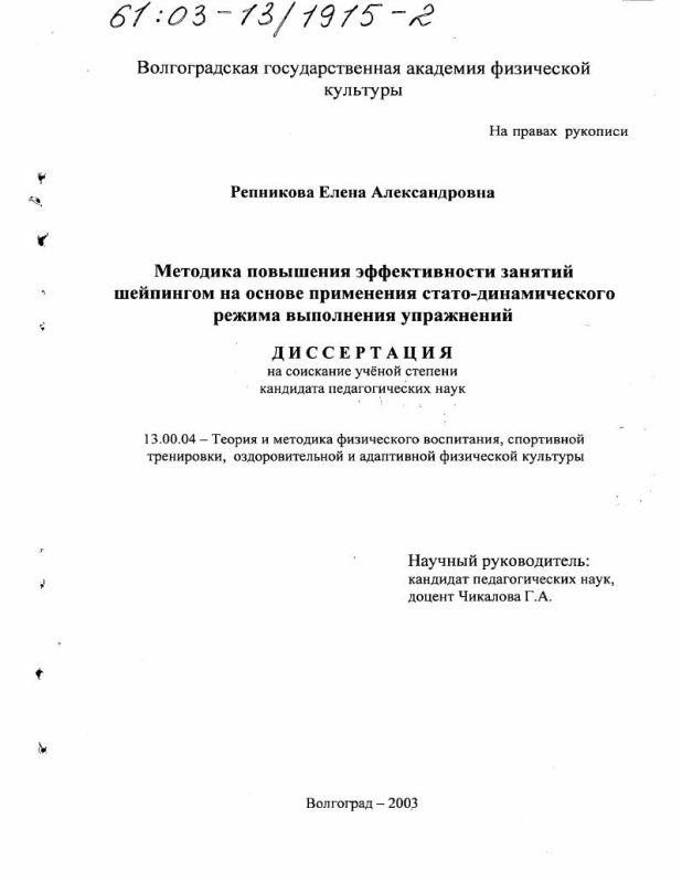 Титульный лист Методика повышения эффективности занятий шейпингом на основе применения стато-динамического режима выполнения упражнений