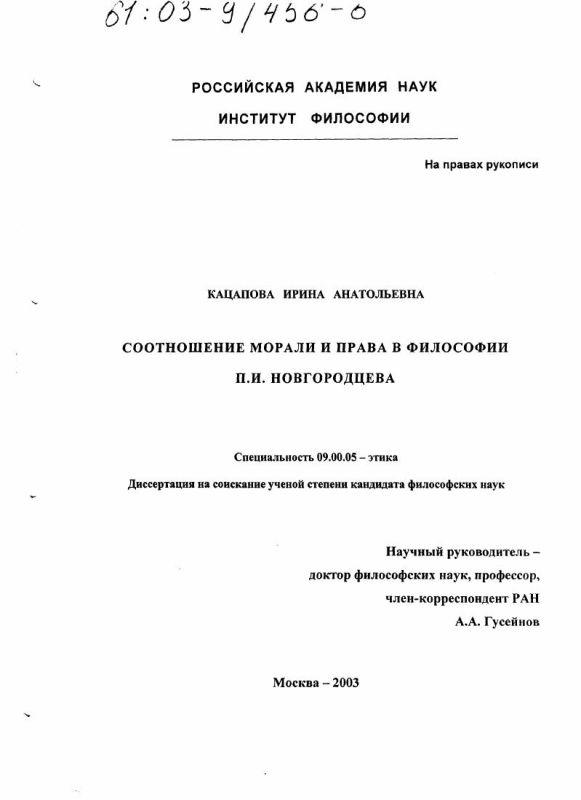 Титульный лист Соотношение морали и права в философии П. И. Новгородцева