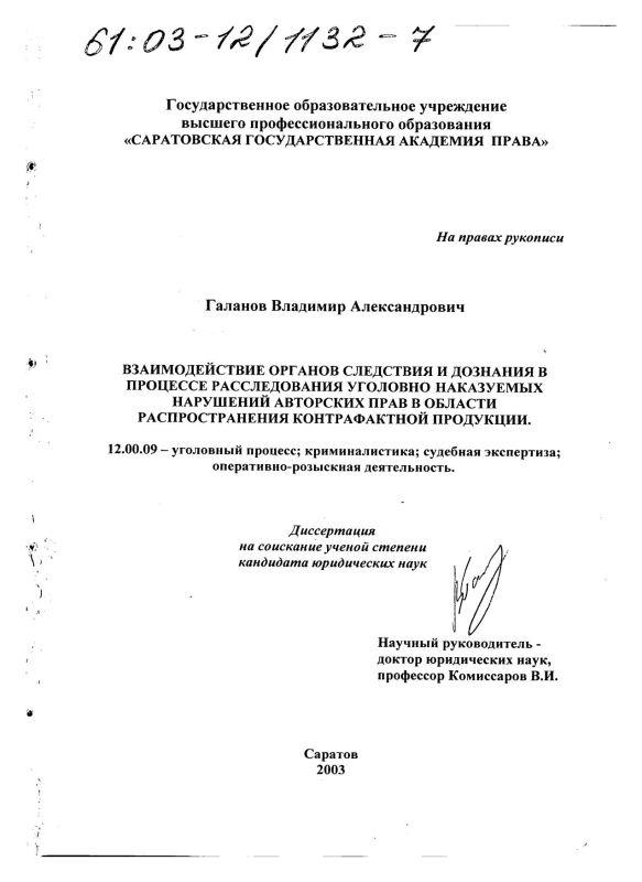 Титульный лист Взаимодействие органов следствия и дознания в процессе расследования уголовно наказуемых нарушений авторских прав в области распространения контрафактной продукции