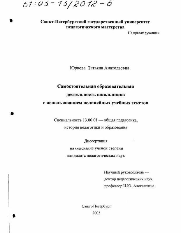 Титульный лист Самостоятельная образовательная деятельность школьников с использованием нелинейных учебных текстов