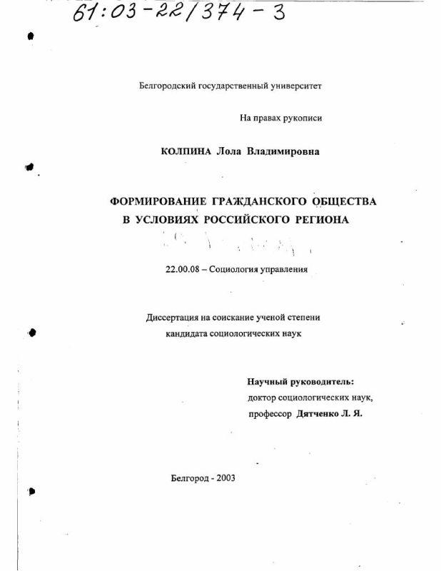 Титульный лист Формирование гражданского общества в условиях российского региона