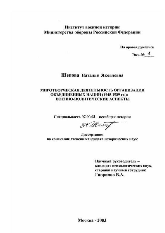 Титульный лист Миротворческая деятельность Организации Объединенных Наций (1945-1989 гг.) : Военно-политические аспекты