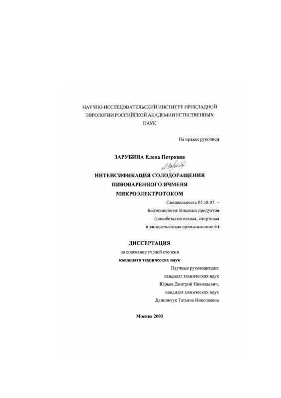 Титульный лист Интенсификация солодоращения пивоваренного ячменя микроэлектротоком