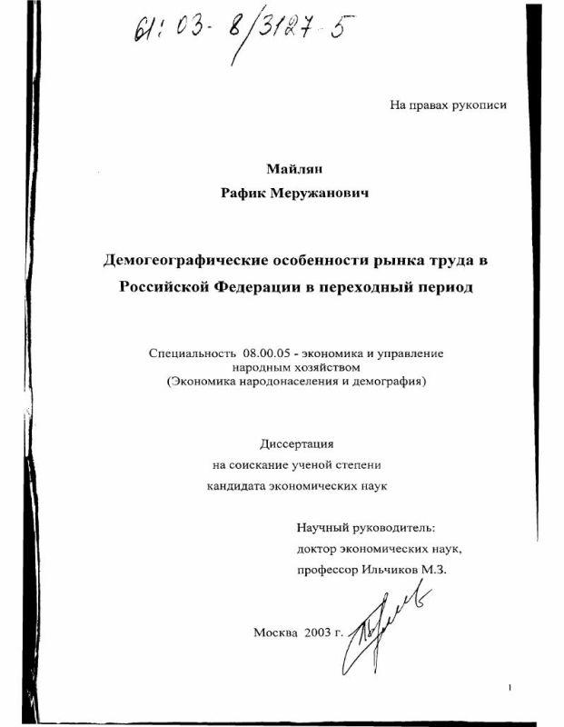 Титульный лист Демогеографические особенности рынка труда в Российской Федерации в переходный период