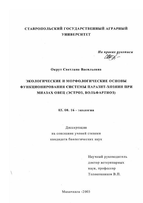 Титульный лист Экологические и морфологические основы функционирования системы паразит-хозяин при миазах овец : Эстроз, вольфартиоз