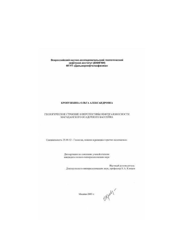 Титульный лист Геологическое строение и перспективы нефтегазоносности Магаданского осадочного Бассейна