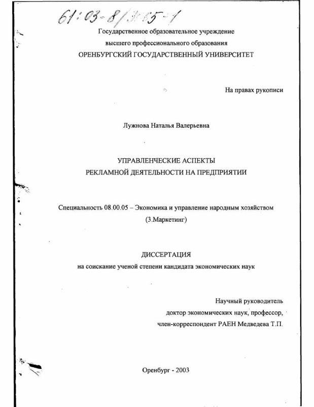 Титульный лист Управленческие аспекты рекламной деятельности на предприятии