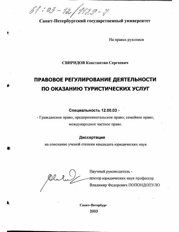 Титульный лист Правовое регулирование деятельности по оказанию туристических услуг