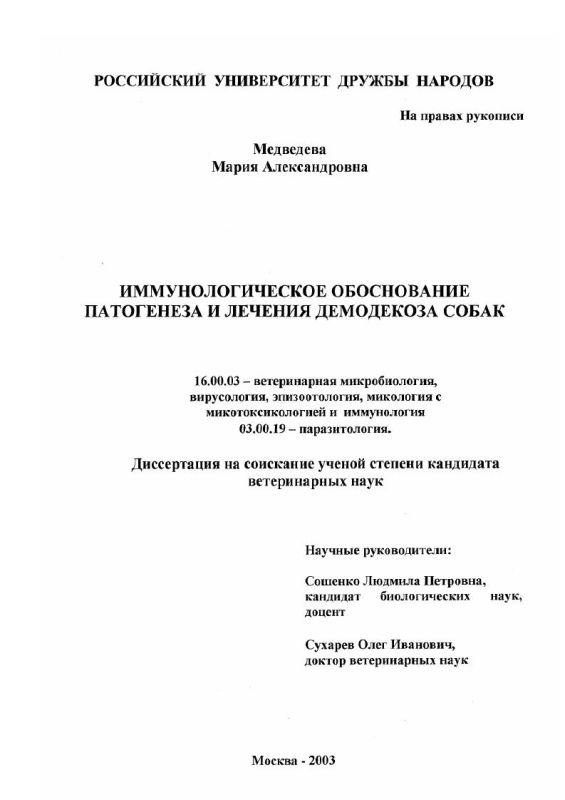 Титульный лист Иммунологическое обоснование патогенеза и лечения демодекоза собак