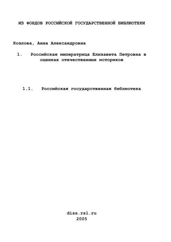 Титульный лист Российская императрица Елизавета Петровна в оценках отечественных историков