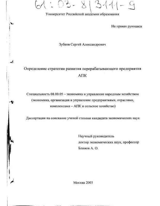 Титульный лист Определение стратегии развития перерабатывающего предприятия АПК