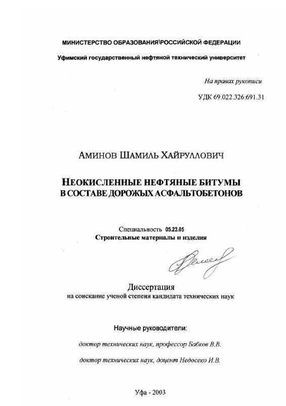 Титульный лист Неокисленные нефтяные битумы в составах дорожных асфальтобетонов