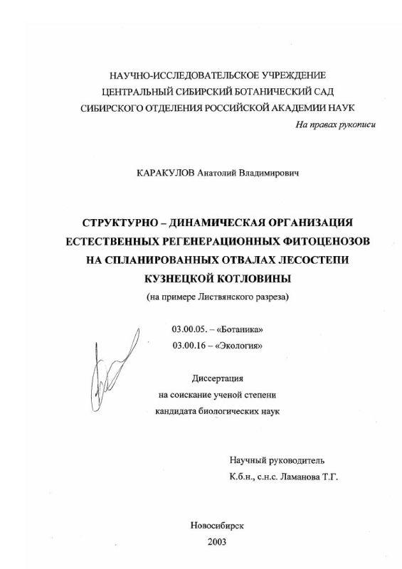 Титульный лист Структурно-динамическая организация естественных регенерационных фитоценозов на спланированных отвалах лесостепи Кузнецкой котловины : На примере Листвянского разреза