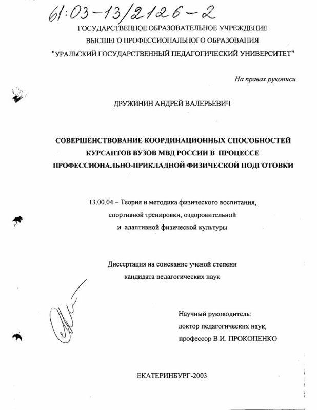 Титульный лист Совершенствование координационных способностей курсантов вузов МВД России в процессе профессионально-прикладной физической подготовки
