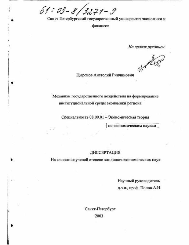 Титульный лист Механизм государственного воздействия на формирование институциональной среды экономики региона