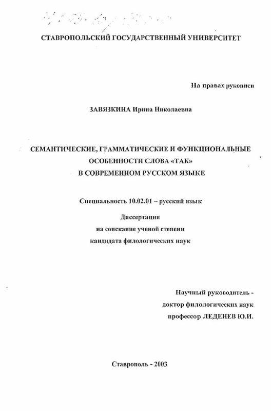 """Титульный лист Семантические, грамматические и функциональные особенности слова """"так"""" в современном русском языке"""