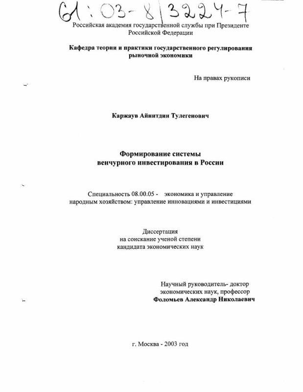 Титульный лист Формирование системы венчурного инвестирования в России