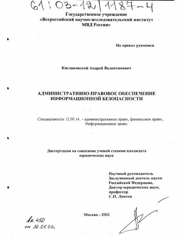 Титульный лист Административно-правовое обеспечение информационной безопасности