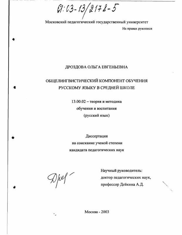 Титульный лист Общелингвистический компонент обучения русскому языку в средней школе