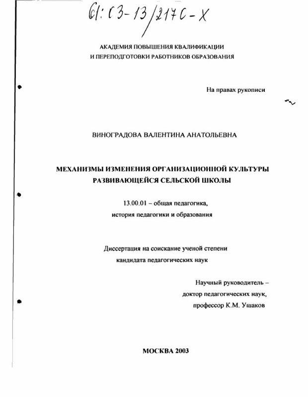 Титульный лист Механизмы изменения организационной культуры развивающейся сельской школы
