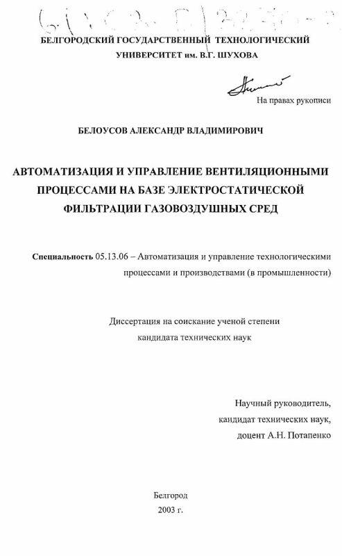 Титульный лист Автоматизация и управление вентиляционными процессами на базе электростатической фильтрации газовоздушных сред