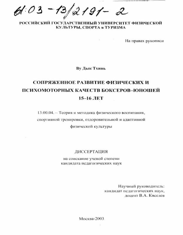Титульный лист Сопряженное развитие физических и психомоторных качеств боксеров-юношей 15-16 лет