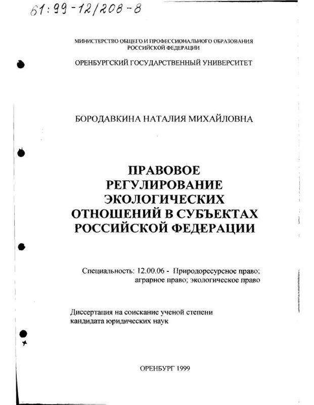 Титульный лист Правовое регулирование экологических отношений в субъектах Российской Федерации
