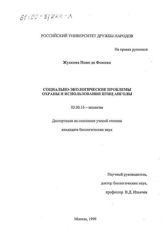 Титульный лист Социально-экологические проблемы охраны и использования птиц Анголы
