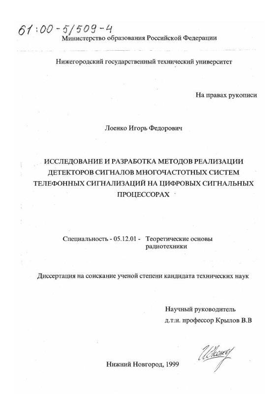 Титульный лист Исследование и разработка методов реализации детекторов сигналов систем многочастотных телефонных сигнализаций на цифровых сигнальных процессорах