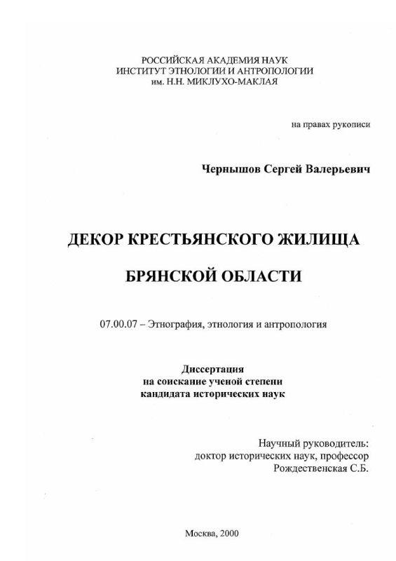 Титульный лист Декор крестьянского жилища Брянской области
