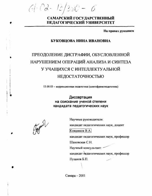 Титульный лист Преодоление дисграфии, обусловленной нарушением операций анализа и синтеза у учащихся с интеллектуальной недостаточностью