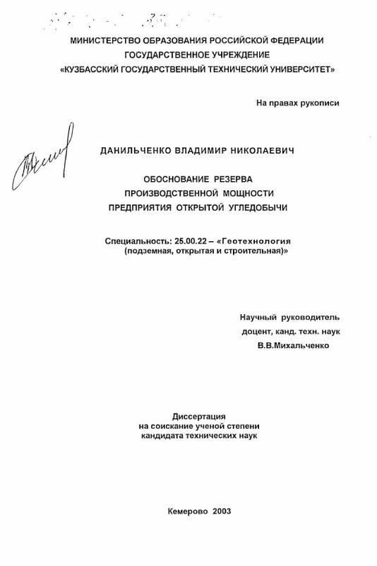 Титульный лист Обоснование резерва производственной мощности предприятия открытой угледобычи