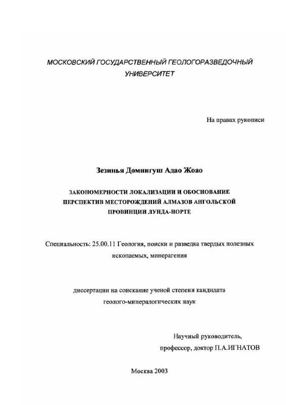 Титульный лист Закономерности локализации и обоснование перспектив месторождений алмазов ангольской провинции Лунда-Норте