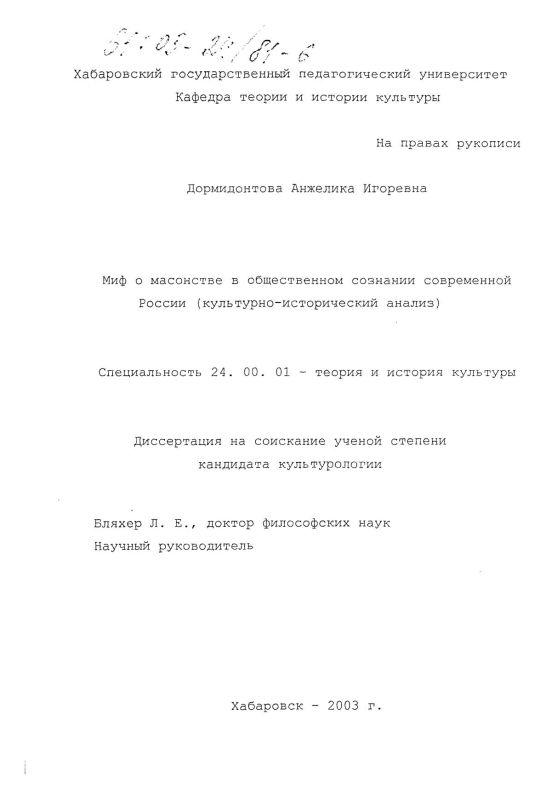 Титульный лист Миф о масонстве в общественном сознании современной России : Культурно-исторический анализ