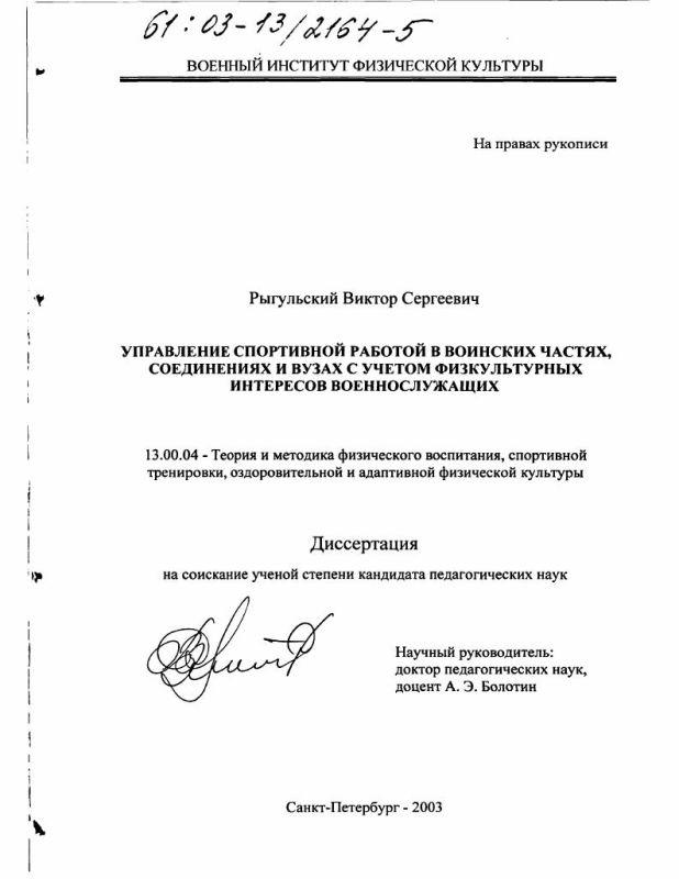 Титульный лист Управление спортивной работой в воинских частях, соединениях и вузах с учетом физкультурных интересов военнослужащих