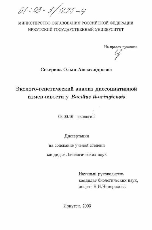 Титульный лист Эколого-генетический анализ диссоциативной изменчивости у Bacillus Thuringiensis