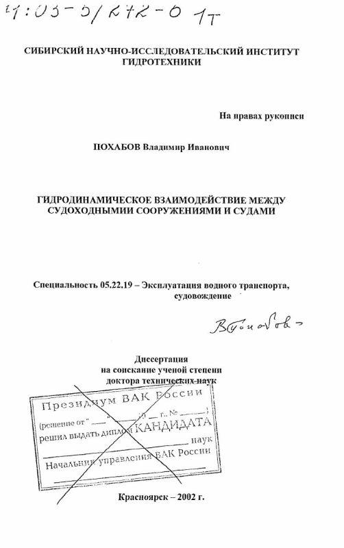 Титульный лист Гидродинамическое взаимодействие между судоходными сооружениями и судами