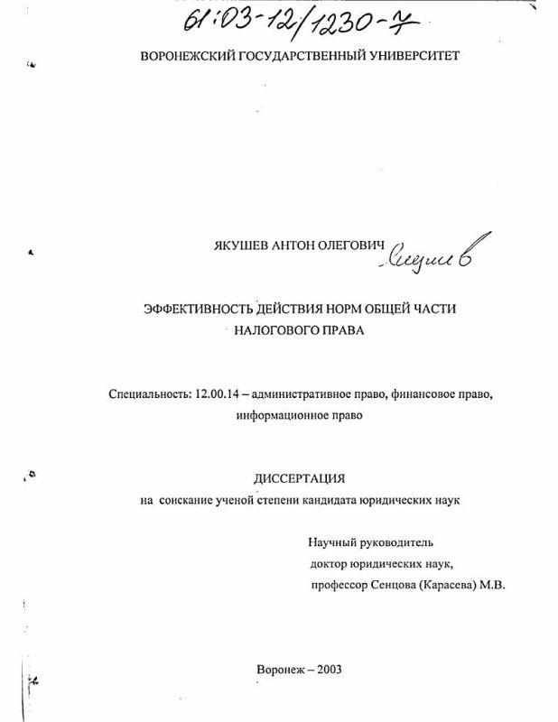 Титульный лист Эффективность действия норм общей части налогового права