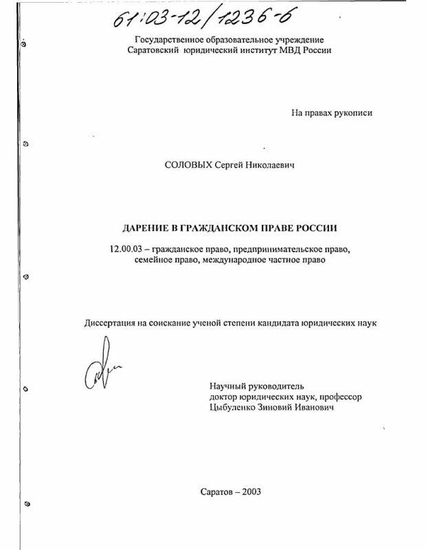 Титульный лист Дарение в гражданском праве России