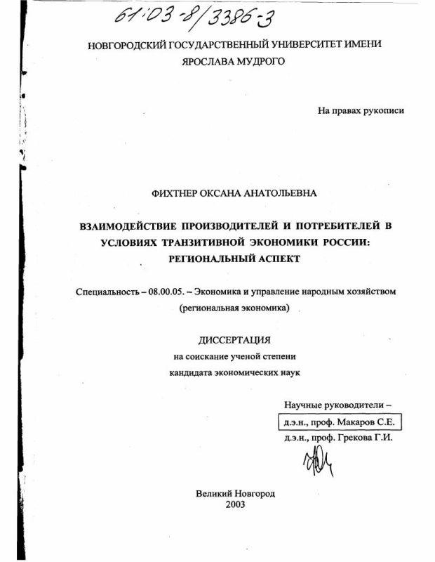 Титульный лист Взаимодействие производителей и потребителей в условиях транзитивной экономики России : Региональный аспект