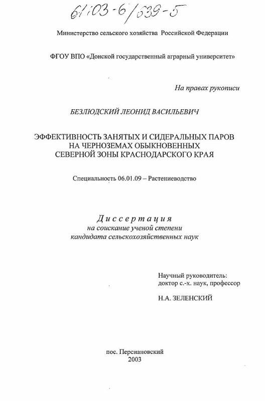 Титульный лист Эффективность занятых и сидеральных паров на черноземах обыкновенных северной зоны Краснодарского края