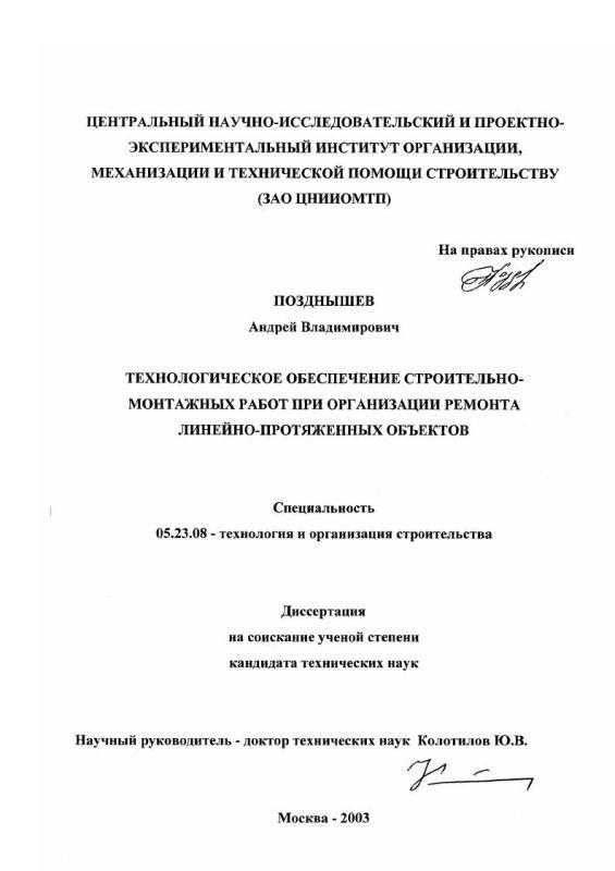 Титульный лист Технологическое обеспечение строительно-монтажных работ при организации ремонта линейно-протяженных объектов