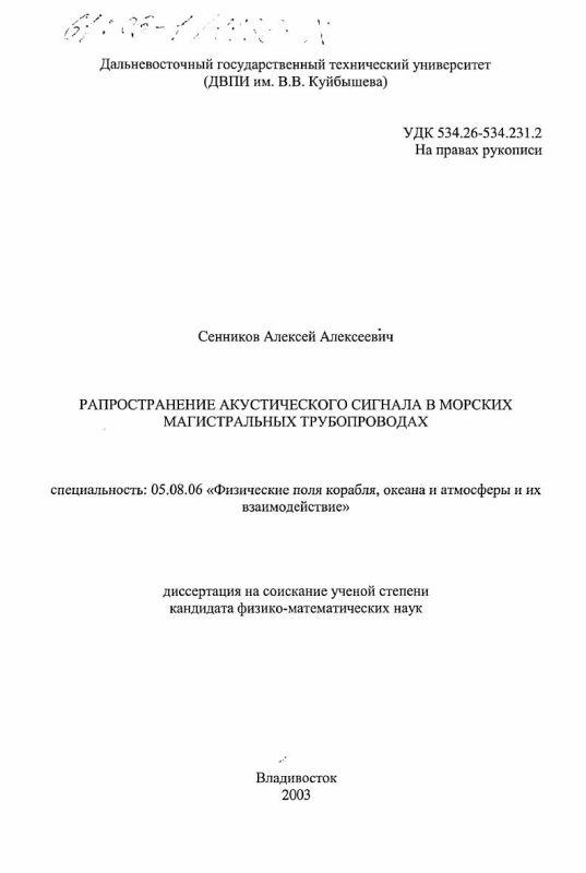 Титульный лист Распространение акустического сигнала в морских магистральных трубопроводах