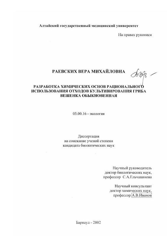 Титульный лист Разработка химических основ рационального использования отходов культивирования гриба вешенка обыкновенная