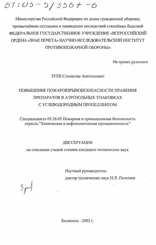 Титульный лист Повышение пожаровзрывобезопасности хранения препаратов в аэрозольных упаковках с углеводородным пропеллентом