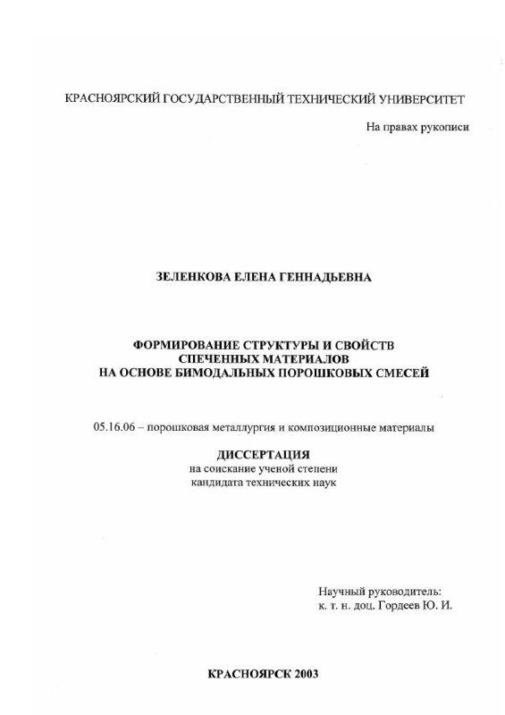 Титульный лист Формирование структуры и свойств спеченных материалов на основе бимодальных порошковых смесей