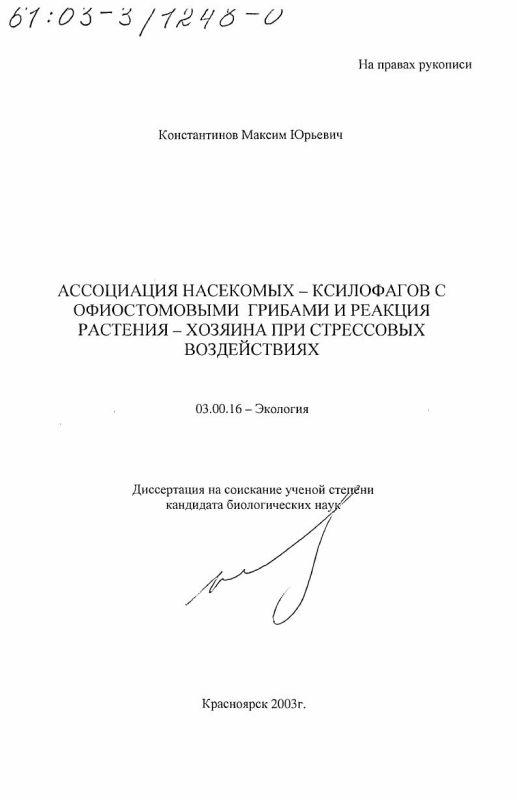 Титульный лист Ассоциация насекомых-ксилофагов с офиостомовыми грибами и реакция растения-хозяина при стрессовых воздействиях