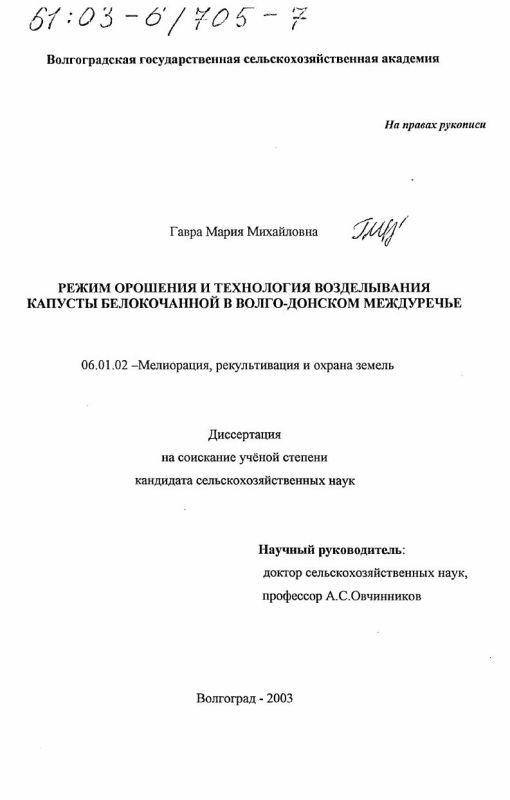 Титульный лист Режим орошения и технология возделывания капусты белокочанной в Волго-Донском междуречье