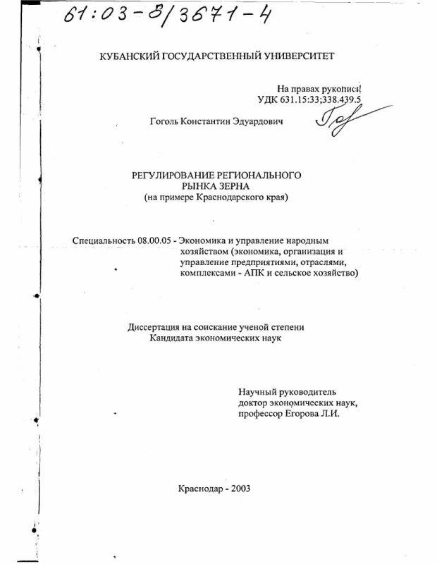Титульный лист Регулирование регионального рынка зерна : На примере Краснодарского края